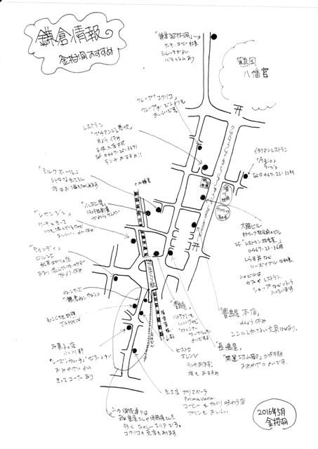かまくら駅周辺おすすめ.jpg