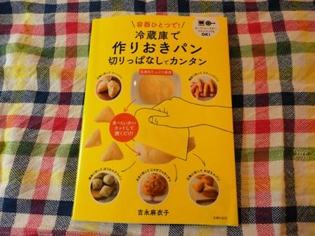 パンの本.jpg