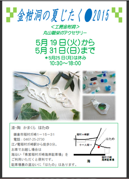 2015ポスターブログ用.png
